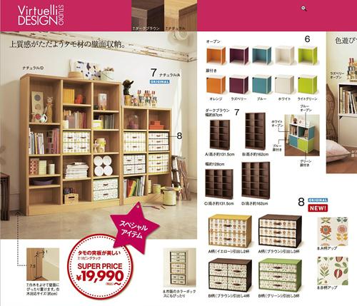 Design till Japan (5/6)