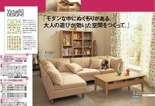 Design till Japan (2/6)