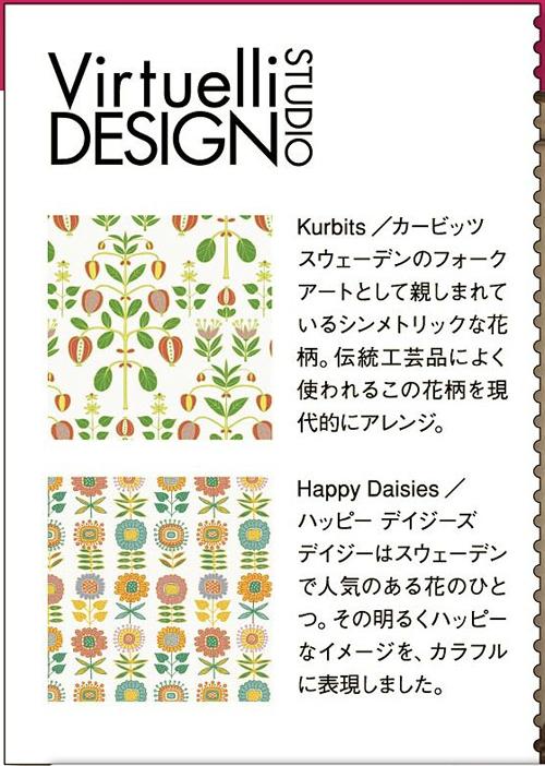 Design till Japan (4/6)