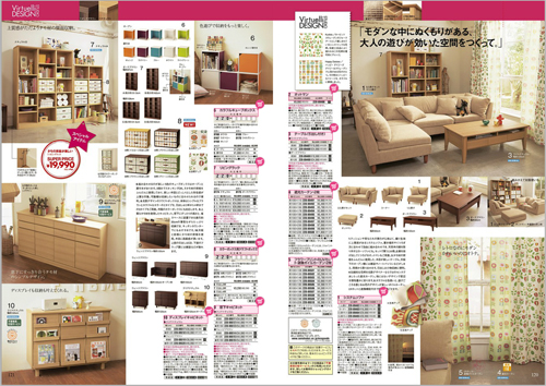 Design till Japan (1/6)